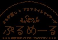 アロマオイルマッサージ・よもぎ蒸しなら神戸元町のぷるめーる